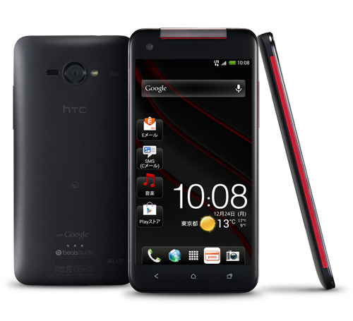 HTC J Butterfly Negro Frontal