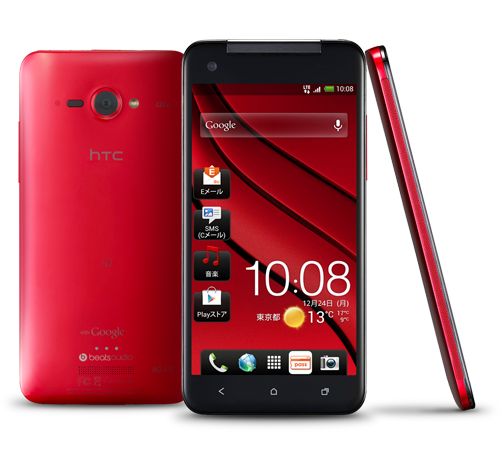 HTC Butterfly Rojo Frontal
