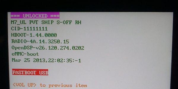 Imagen del bootloader desbloqueado del HTC One