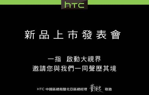 Invitación-HTC-One-Max-Taiwan