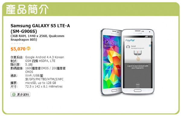 Samsung Galaxy S5 LTE A con 3 GB RAM, Snapdragon 805, Android 4.4.3...