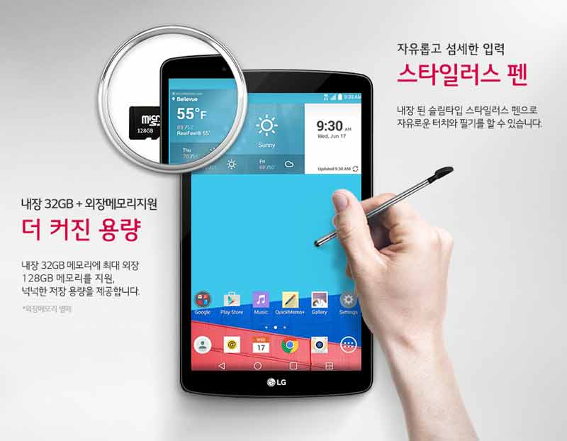 LG G Pad 2 8.0