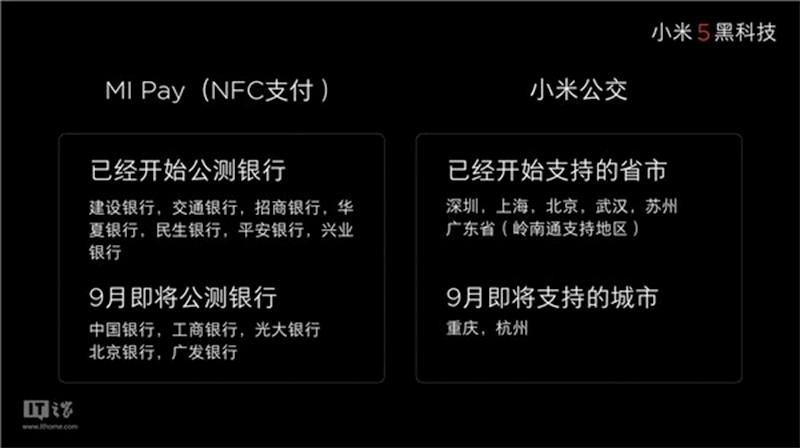 Xiaomi lanza su servicio de pago, Mi Pay